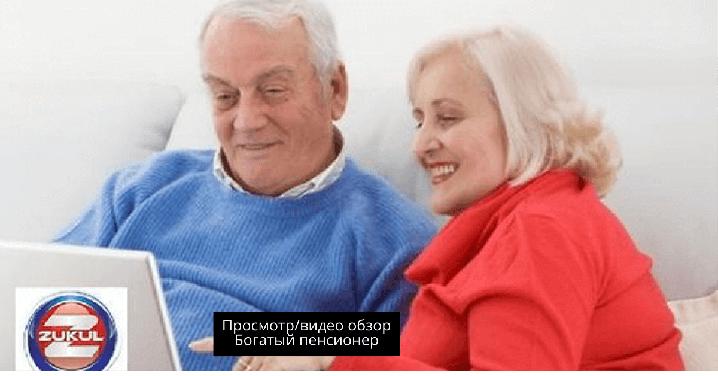 Богатый пенсионер