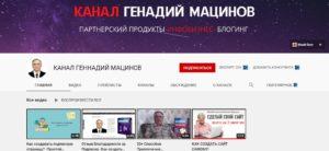 Канал Геннадий Мацинов